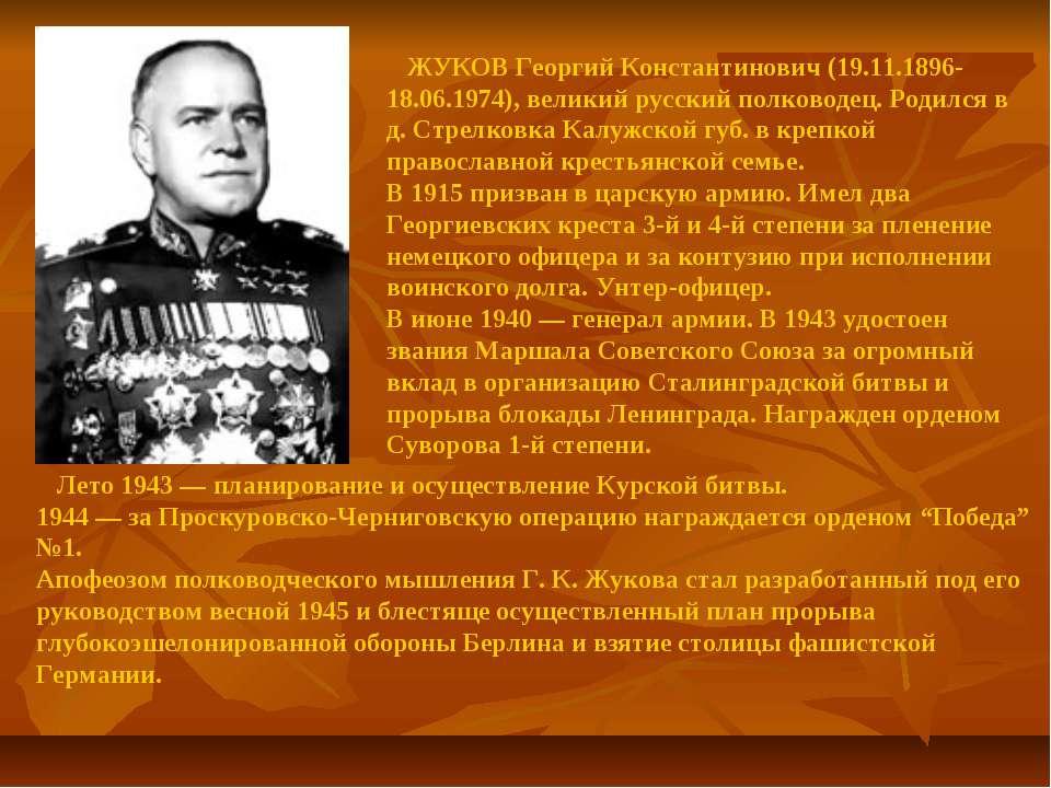 ЖУКОВ Георгий Константинович (19.11.1896-18.06.1974), великий русский полково...