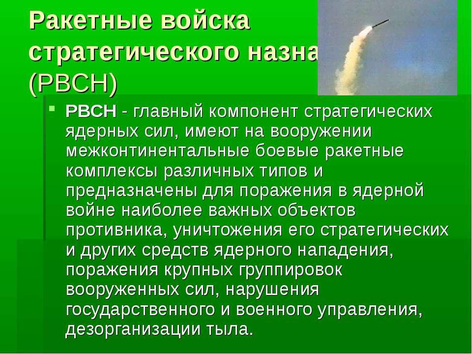 Ракетные войска стратегического назначения (РВСН) РВСН - главный компонент ст...