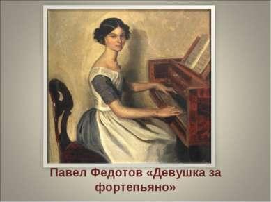 Павел Федотов «Девушка за фортепьяно»