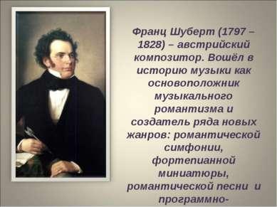 Франц Шуберт (1797 – 1828) – австрийский композитор. Вошёл в историю музыки к...
