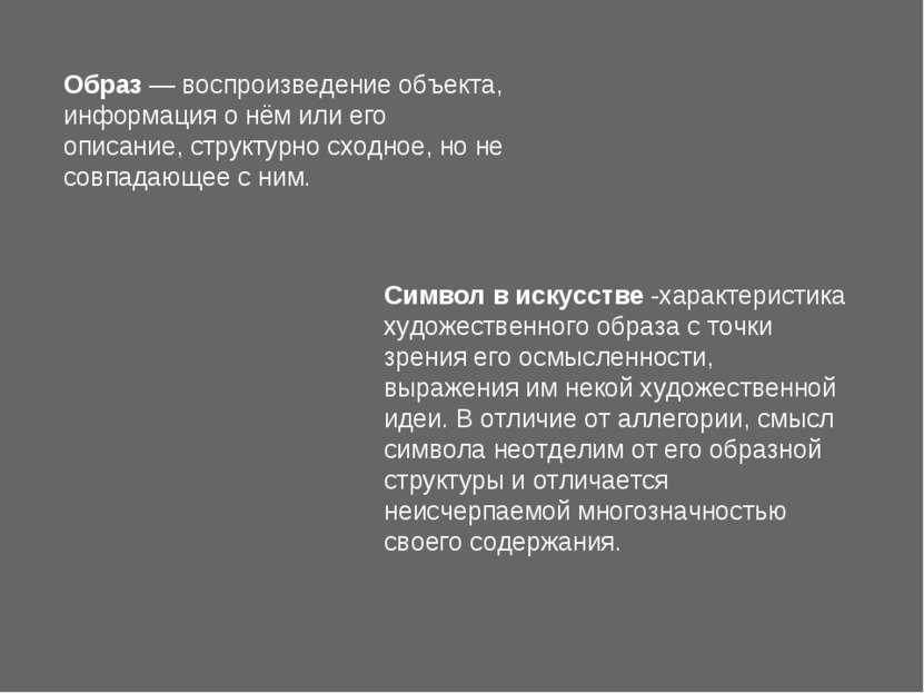 Образ — воспроизведение объекта, информация о нём или его описание, структурн...