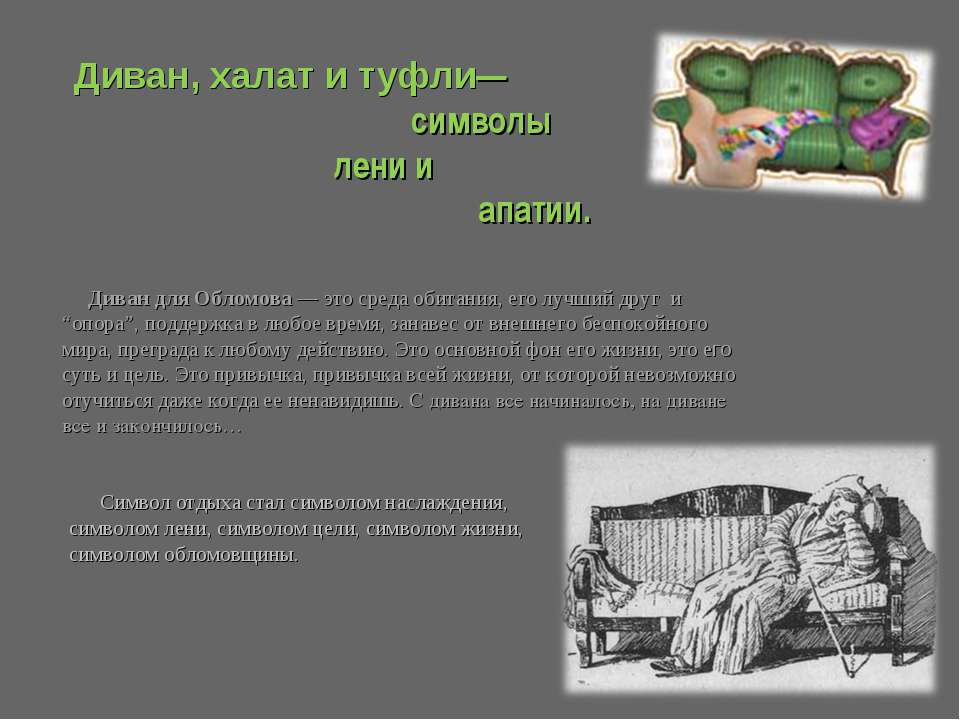 Диван, халат и туфли— символы лени и апатии. Диван для Обломова — это среда о...