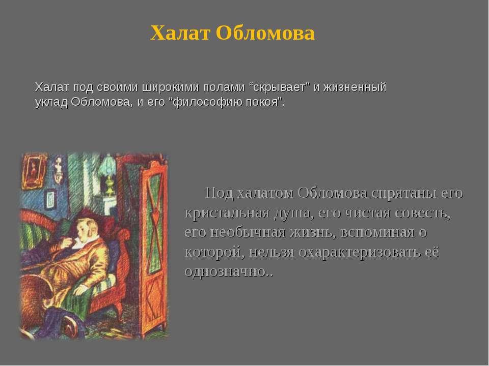Под халатом Обломова спрятаны его кристальная душа, его чистая совесть, его н...