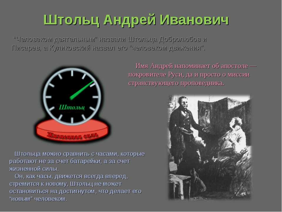 """""""Человеком деятельным"""" назвали Штольца Добролюбов и Писарев, а Куликовский на..."""