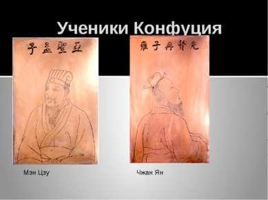 Ученики Конфуция Мэн Цзу Чжан Ян