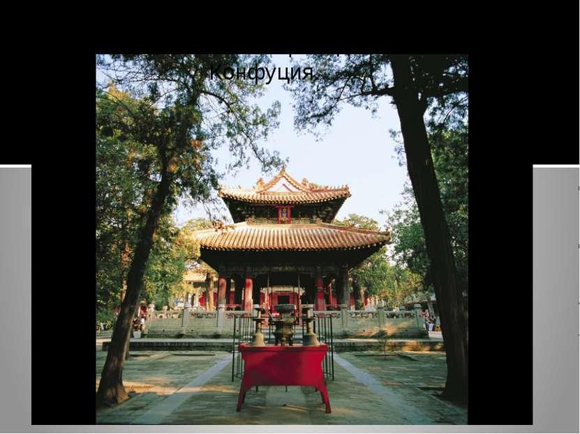 Ситань – место преподавания Конфуция.