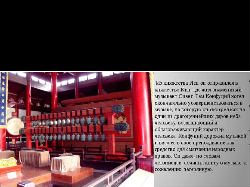 Из княжества Иен он отправился в княжество Кин, где жил знаменитый музыкант С...