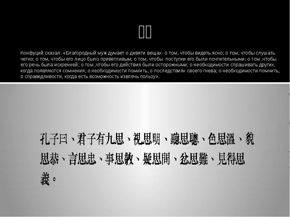 君子 Конфуций сказал: «Благородный муж думает о девяти вещах- о том, чтобы ви...