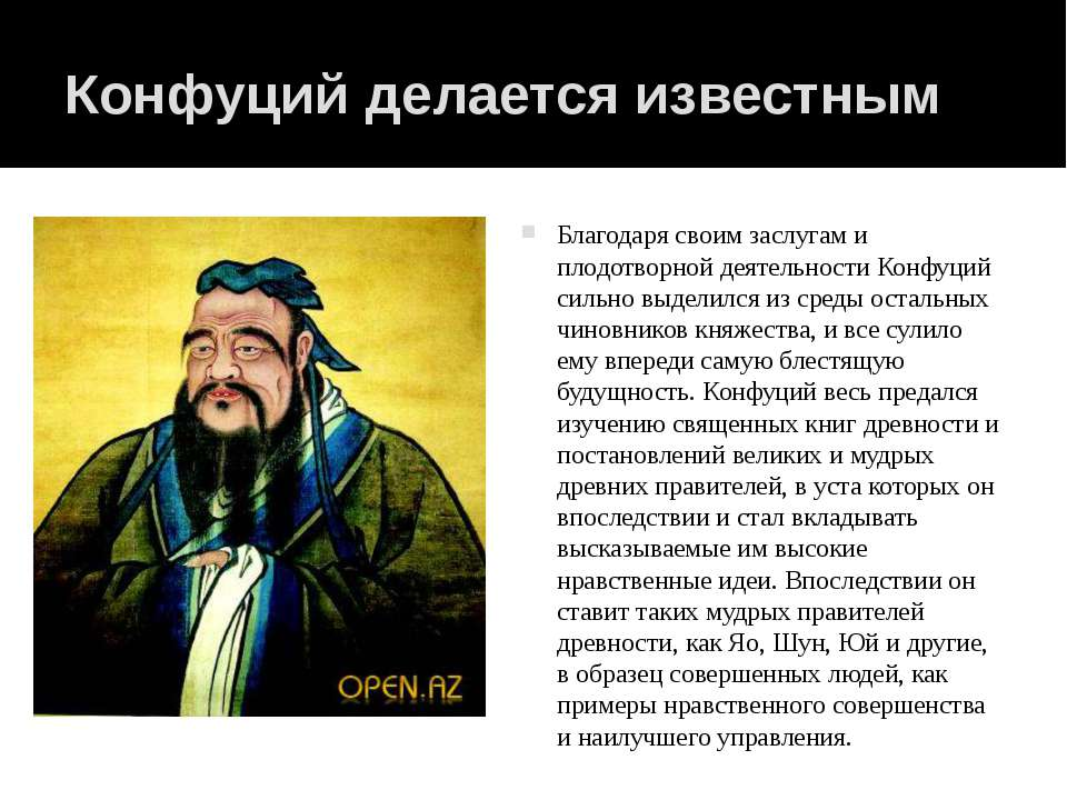 Конфуций делается известным Благодаря своим заслугам и плодотворной деятельно...