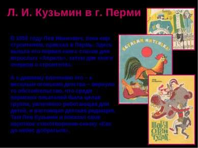 В 1956 году Лев Иванович, пока еще строителем, приехал в Пермь. Здесь вышла е...