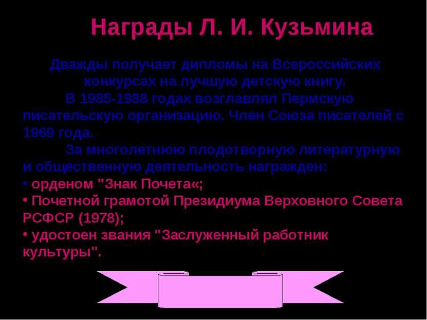 Дважды получает дипломы на Всероссийских конкурсах на лучшую детскую книгу. В...