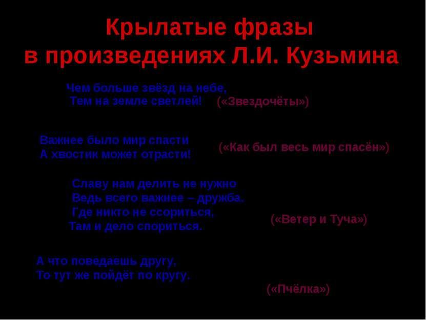 Крылатые фразы в произведениях Л.И. Кузьмина («Пчёлка») Чем больше звёзд на н...