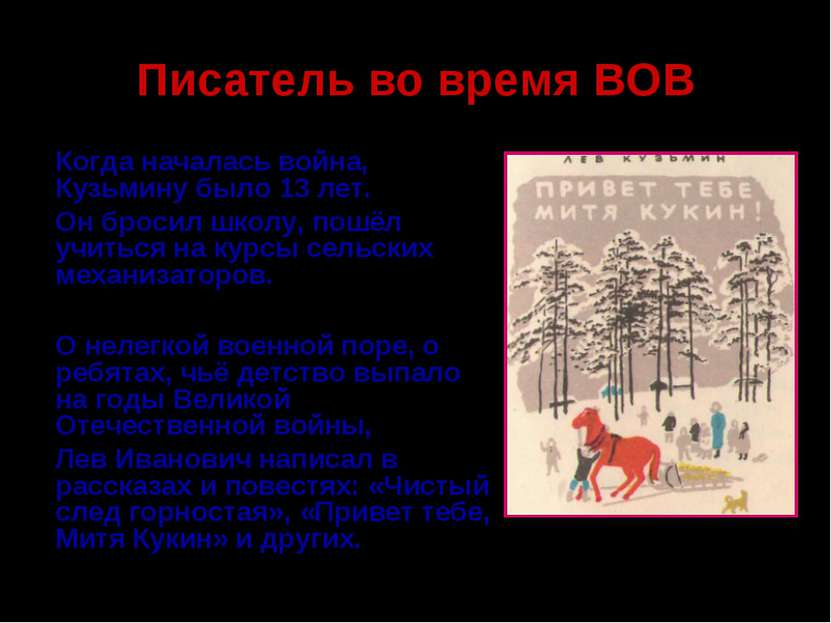 Писатель во время ВОВ Когда началась война, Кузьмину было 13 лет. Он бросил ш...