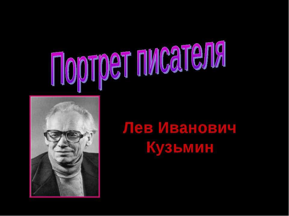 Лев Иванович Кузьмин МОУ «Черновская средняя общеобразовательная школа»