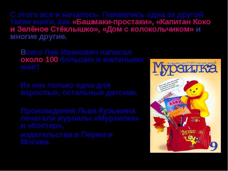 Всего Лев Иванович написал около 100 больших и маленьких книг! Из них только ...