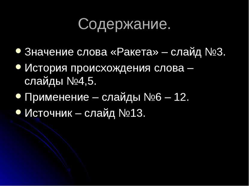 Содержание. Значение слова «Ракета» – слайд №3. История происхождения слова –...