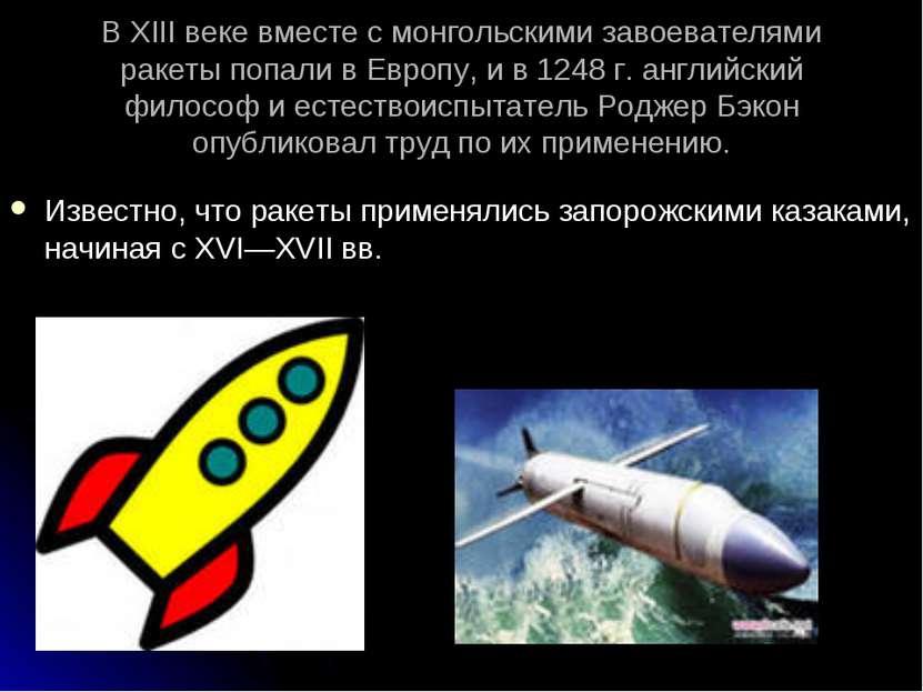 В XIII веке вместе с монгольскими завоевателями ракеты попали в Европу, и в 1...
