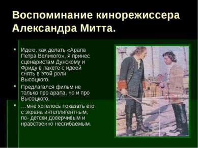 Воспоминание кинорежиссера Александра Митта. Идею, как делать «Арапа Петра Ве...