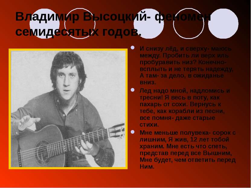Владимир Высоцкий- феномен семидесятых годов. И снизу лёд, и сверху- маюсь ме...