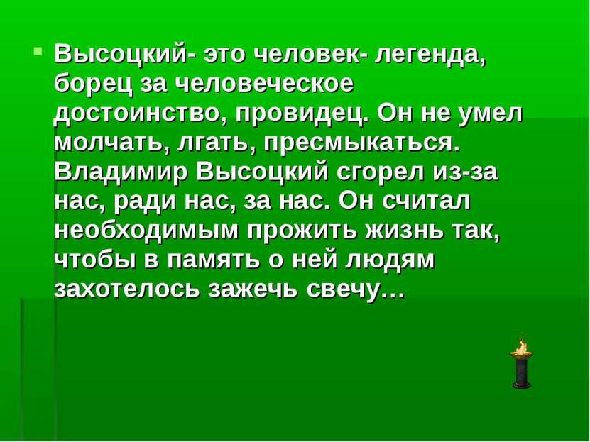 Высоцкий- это человек- легенда, борец за человеческое достоинство, провидец. ...