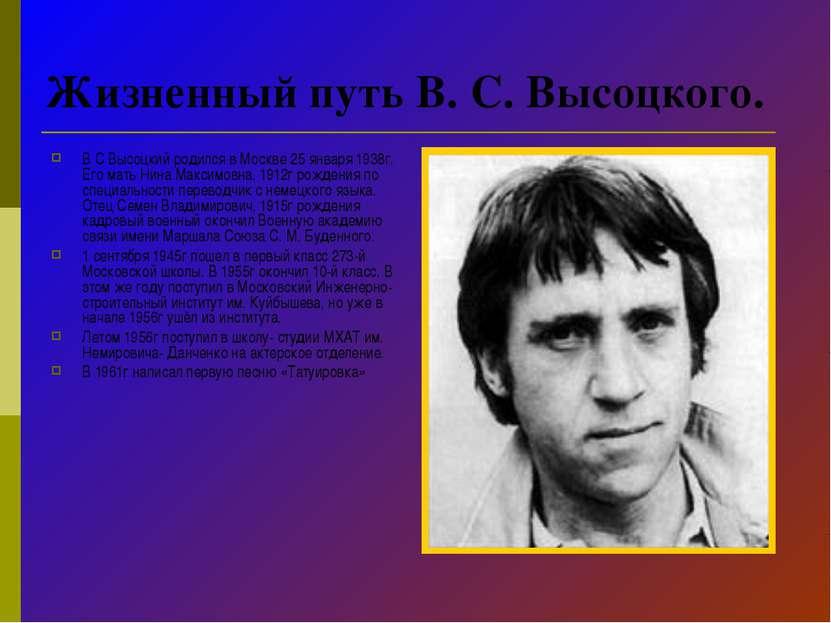 Жизненный путь В. С. Высоцкого. В С Высоцкий родился в Москве 25 января 1938г...