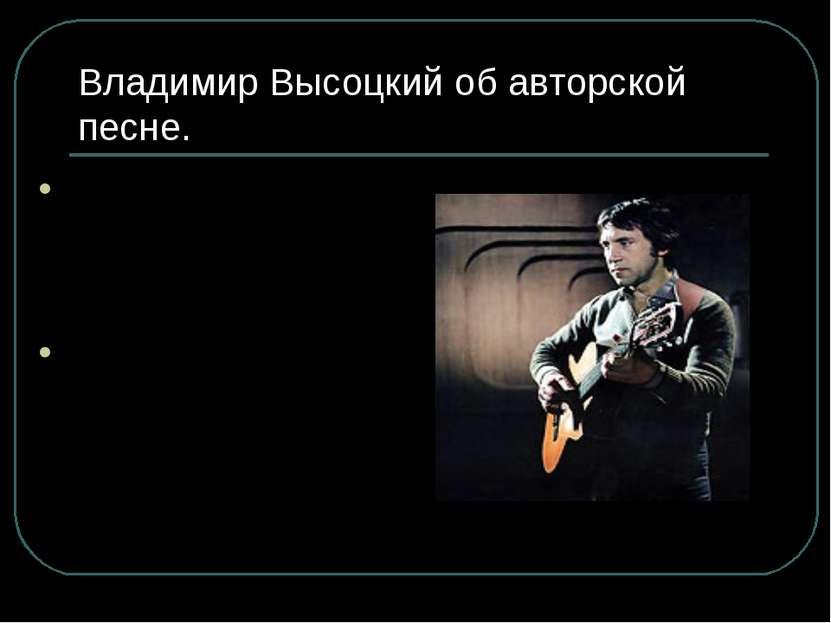 Владимир Высоцкий об авторской песне. В авторской песне нет зрелищности, кото...