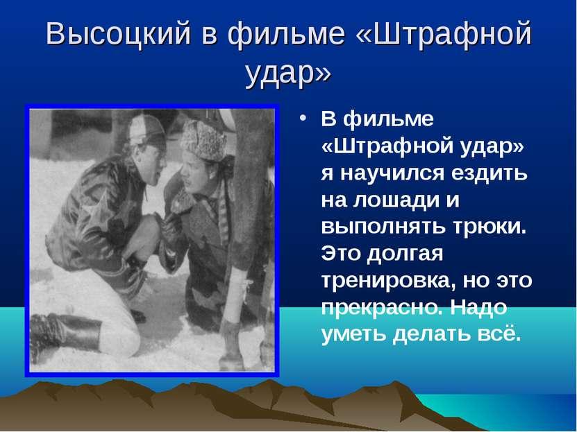 Высоцкий в фильме «Штрафной удар» В фильме «Штрафной удар» я научился ездить ...