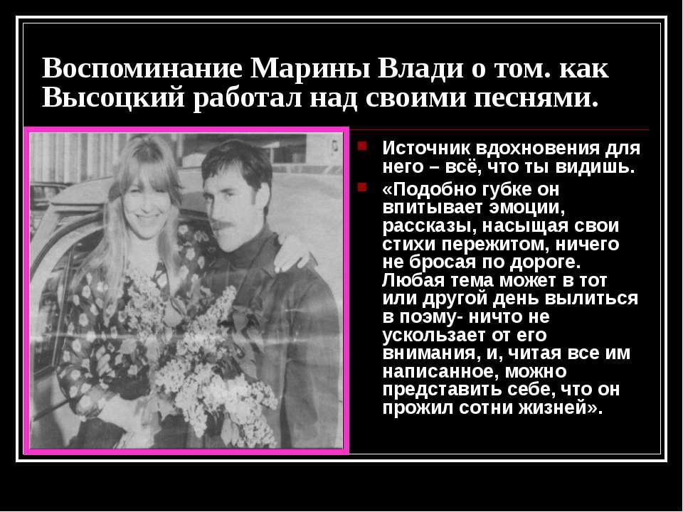 Воспоминание Марины Влади о том. как Высоцкий работал над своими песнями. Ист...