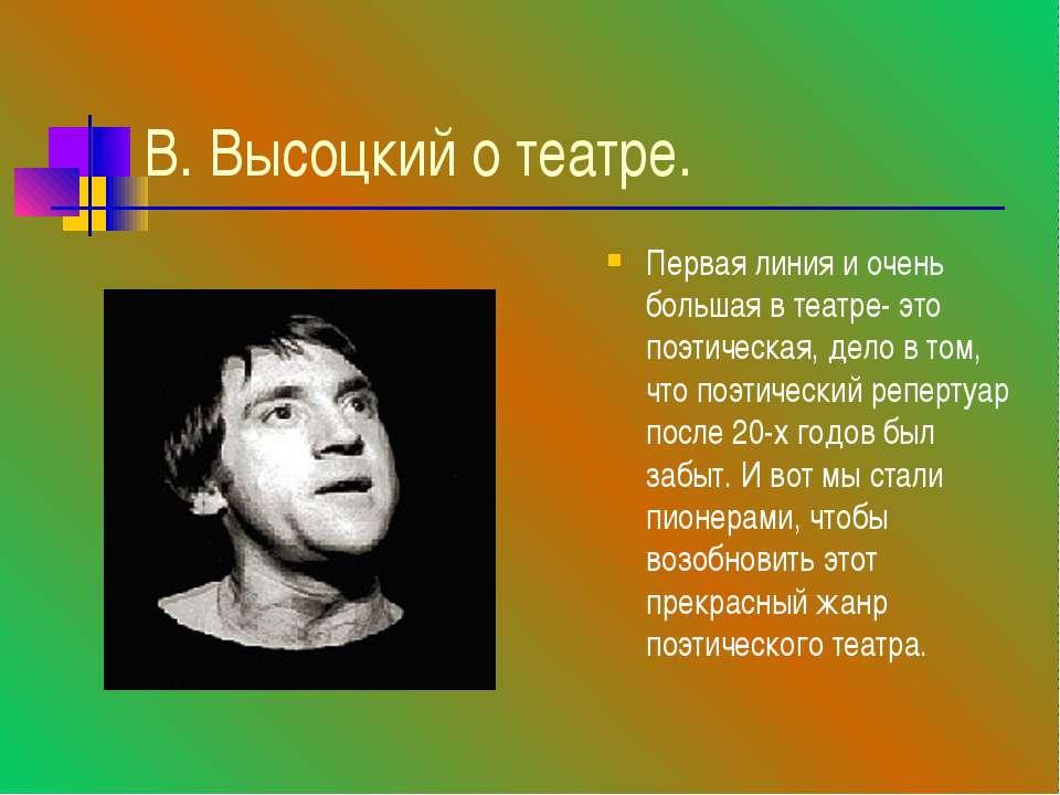 В. Высоцкий о театре. Первая линия и очень большая в театре- это поэтическая,...