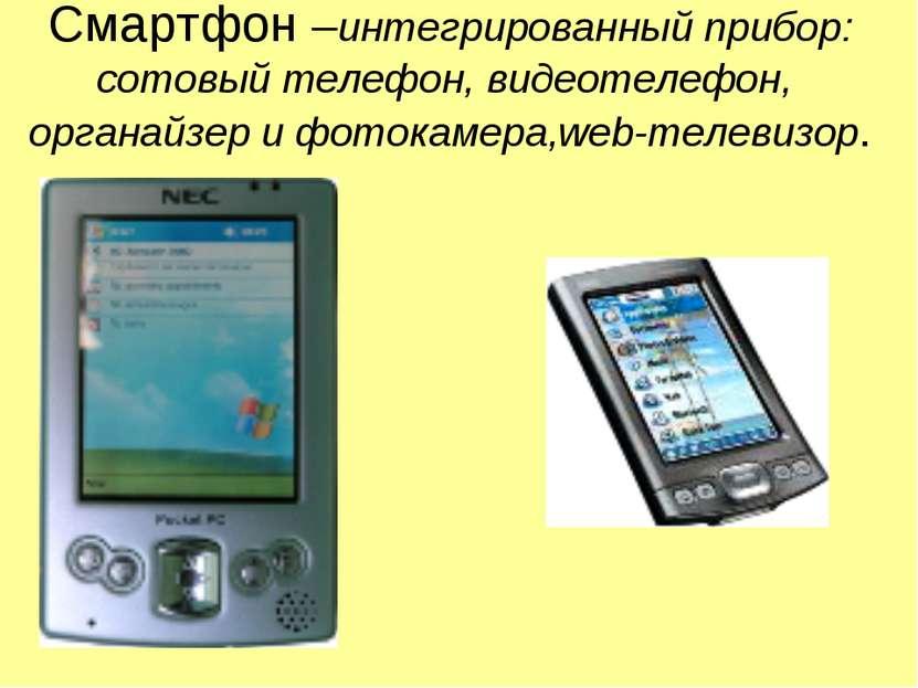 Смартфон –интегрированный прибор: сотовый телефон, видеотелефон, органайзер и...