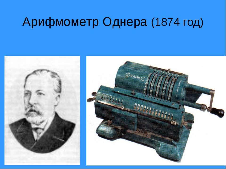 Арифмометр Однера (1874 год)