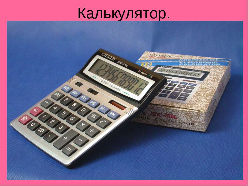 Калькулятор.