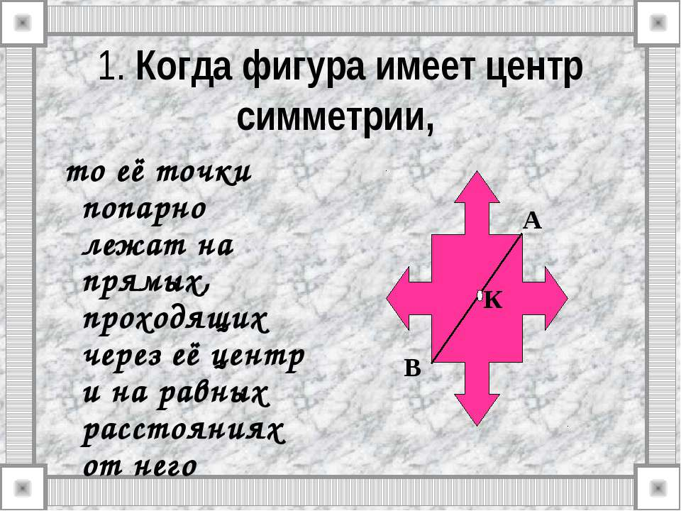 1. Когда фигура имеет центр симметрии, то её точки попарно лежат на прямых, п...