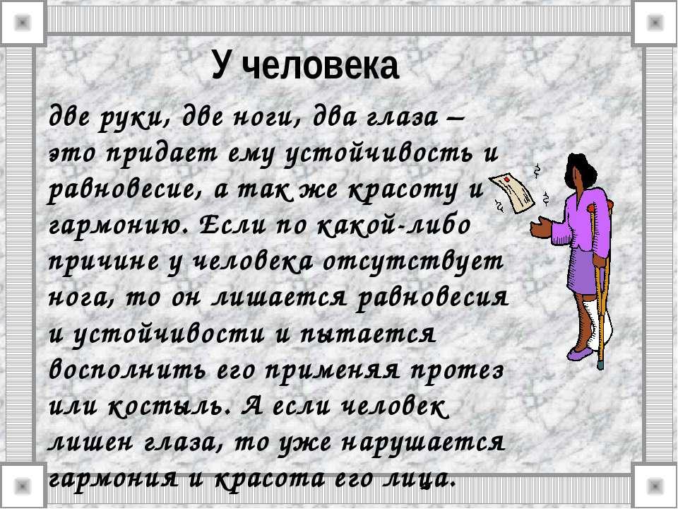 У человека две руки, две ноги, два глаза – это придает ему устойчивость и рав...