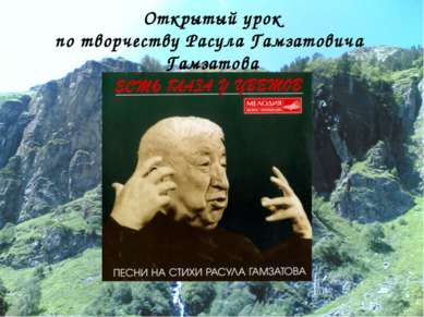 Открытый урок по творчеству Расула Гамзатовича Гамзатова