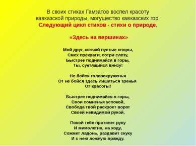В своих стихах Гамзатов воспел красоту кавказской природы, могущество кавказс...