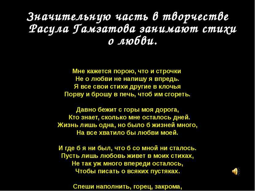 Значительную часть в творчестве Расула Гамзатова занимают стихи о любви. Мне ...