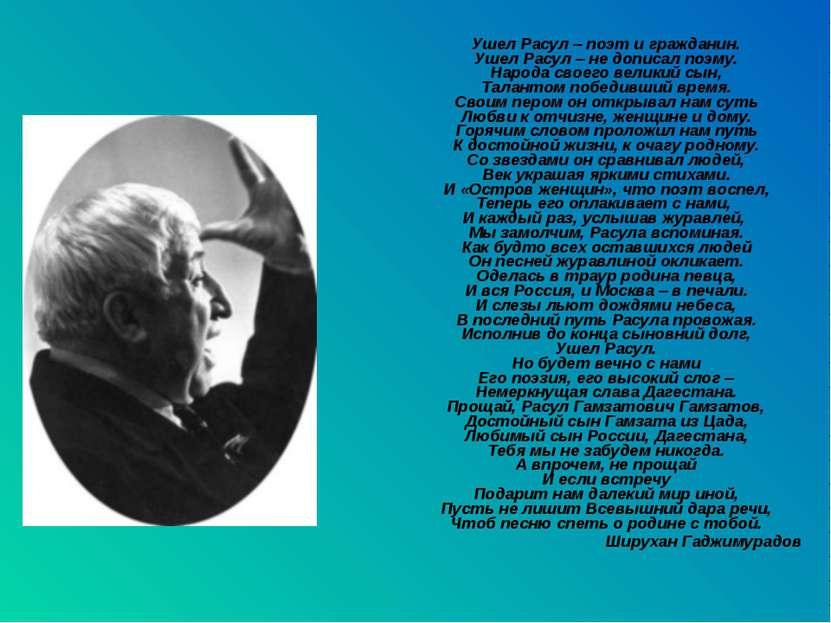 Ушел Расул – поэт и гражданин. Ушел Расул – не дописал поэму. Народа своего в...