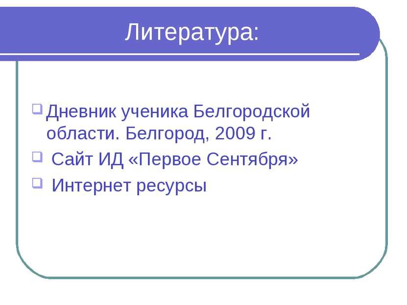 Литература: Дневник ученика Белгородской области. Белгород, 2009 г. Сайт ИД «...