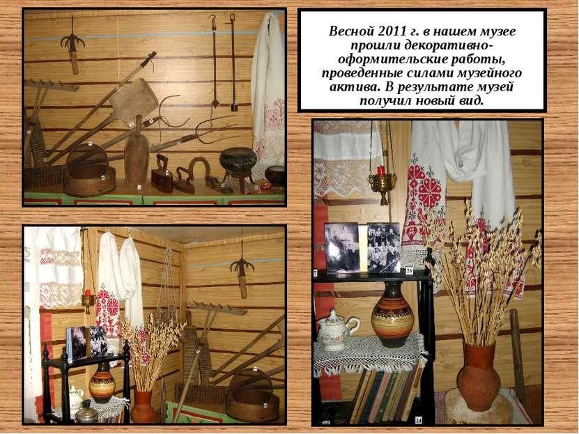 Весной 2011 г. в нашем музее прошли декоративно-оформительские работы, провед...