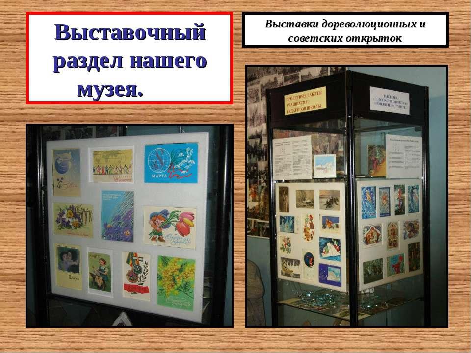 Выставочный раздел нашего музея. Выставки дореволюционных и советских открыток