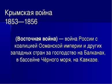 Крымская война 1853—1856 (Восточная война) — война России с коалицией Османск...