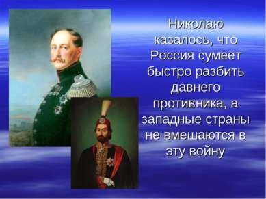 Николаю казалось, что Россия сумеет быстро разбить давнего противника, а запа...