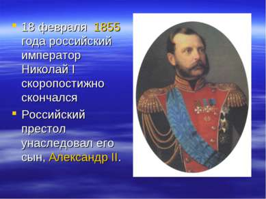 18 февраля 1855 года российский император Николай I скоропостижно скончался Р...