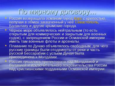 По мирному договору… Россия возвращала османам город Карс с крепостью, получа...