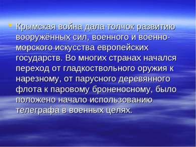 Крымская война дала толчок развитию вооружённых сил, военного и военно-морско...