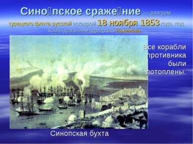 Сино пское сраже ние — разгром турецкого флота русской эскадрой 18 ноября 185...