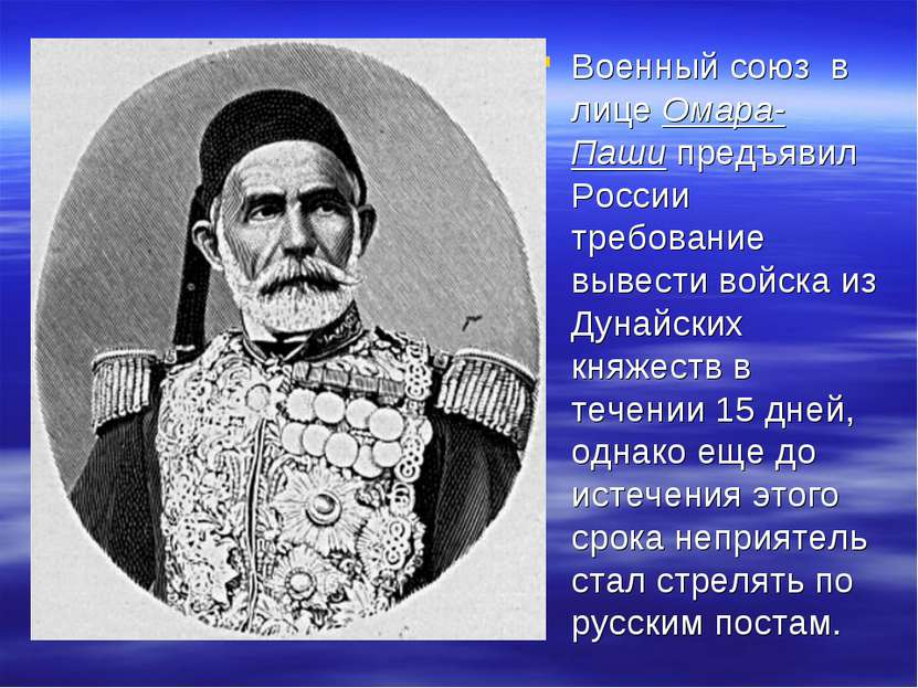 Военный союз в лице Омара-Паши предъявил России требование вывести войска из ...