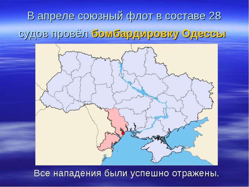 В апреле союзный флот в составе 28 судов провёл бомбардировку Одессы Все напа...