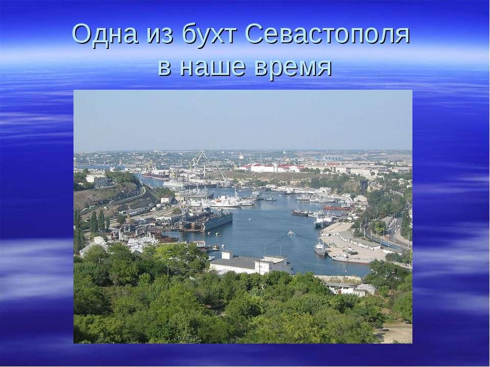 Одна из бухт Севастополя в наше время